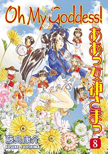 Oh My Goddess! Volume 8 (English Edition)
