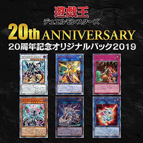 遊戯王 20th anniversary オリジナルパック 2019 福袋