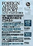 フォーリン・アフェアーズ・リポート2014年6月号