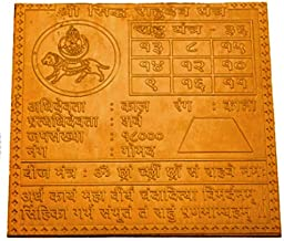 Rahu Navgraha Yantra/Rahu Yantra in Thick Copper/Gold Plated/Pure Silver Premium Quality (6 Inch X 6 Inch Copper)
