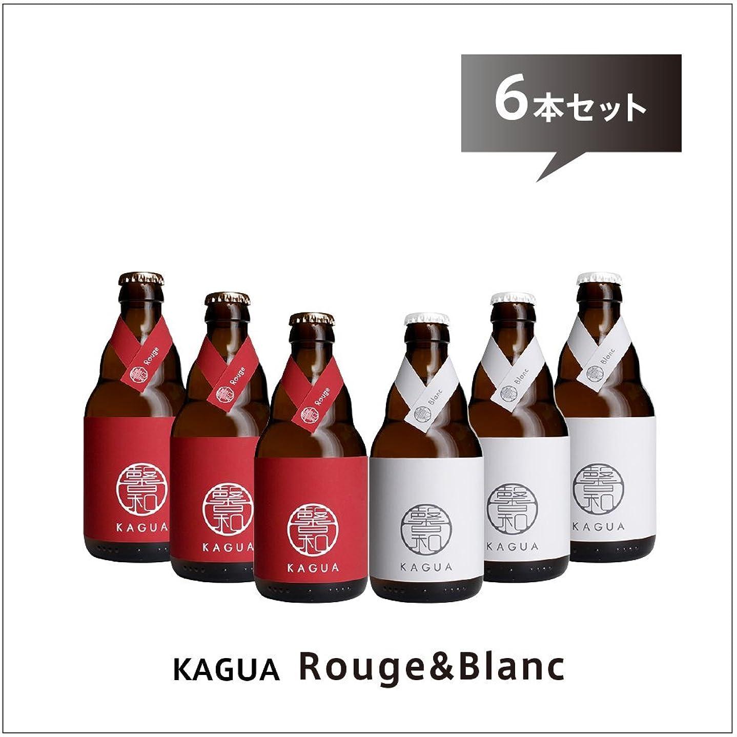 ゴネリル急流ポテトクラフトビール 馨和 KAGUA Blanc&Rouge 6本セット 330ml × 6本