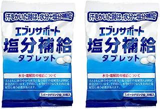 エブリサポート 塩分補給 タブレット 2袋(計60粒) 塩分タブレット