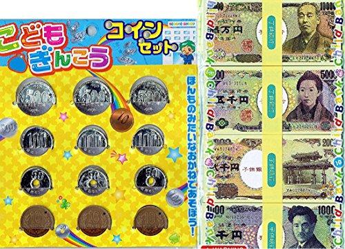 銀行 ・ お金 あそび お得 2点 セット ( おさつ セット & コイン セット )