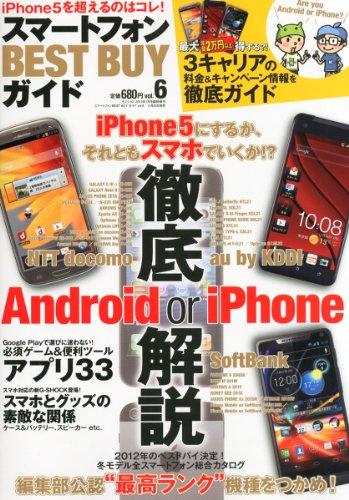 スマートフォン BEST BUY (ベストバイ) ガイド Vol.6 2013年 01月号 [雑誌]