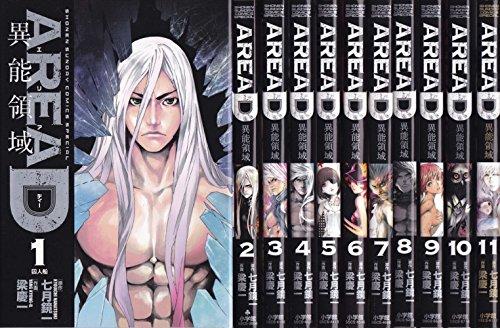 AREA D 異能領域 コミック 1-11巻セット (少年サンデーコミックス〔スペシャル〕)