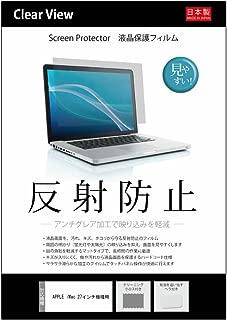 【反射防止(アンチグレア) 液晶保護フィルム】 APPLE iMac 27インチ機種用 気泡が消えるエアーレス加工 [クリーニングクロス&ヘラ付]