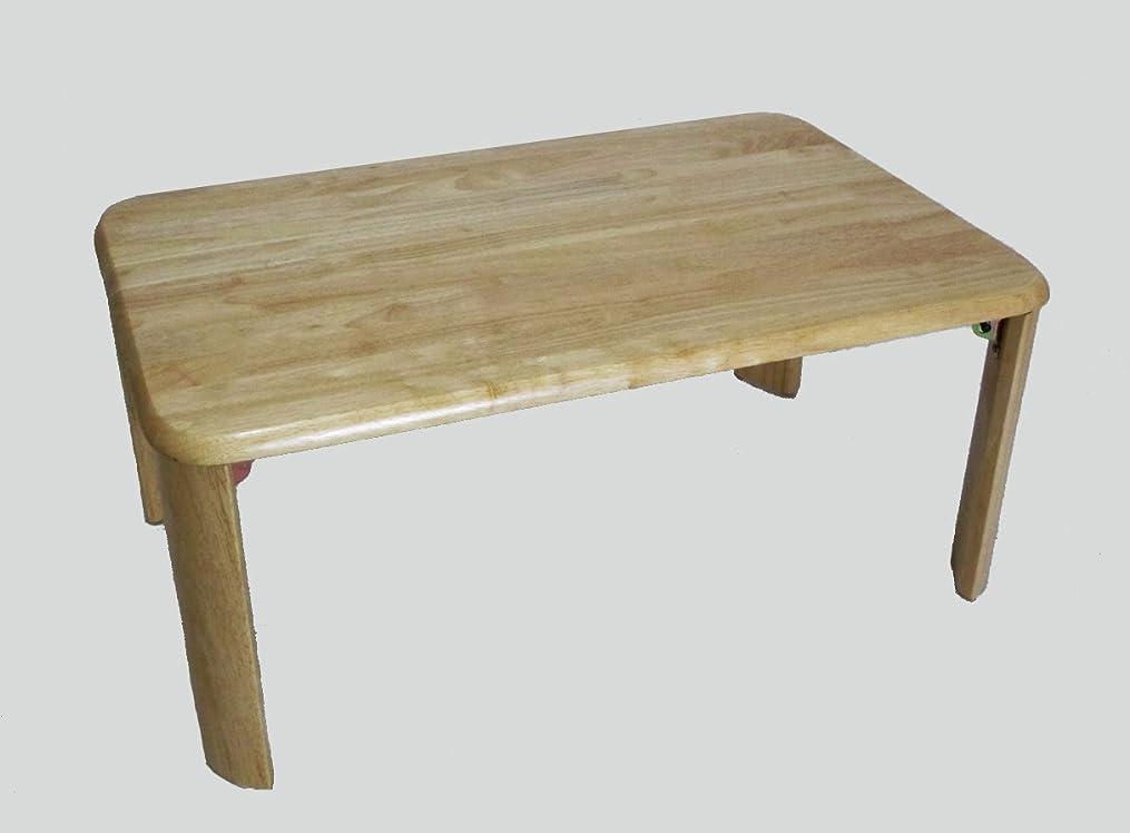 流星邪魔するペストリー木製 ローテーブル 座卓 折りたたみ ナチュラル lh-7550 na