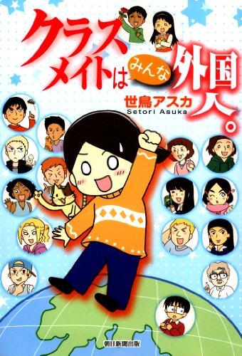 クラスメイトはみんな外国人。