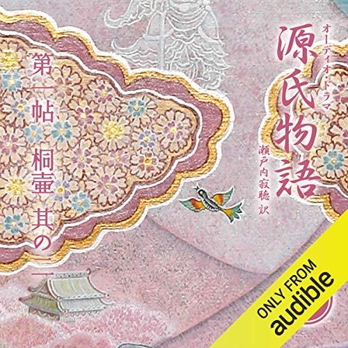 『源氏物語 瀬戸内寂聴 訳 第一帖 桐壺 (其の二)』のカバーアート