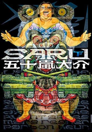 SARU (下) (IKKI COMIX)