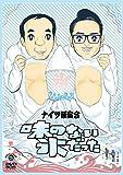 ナイツ独演会 味のない氷だった [DVD]