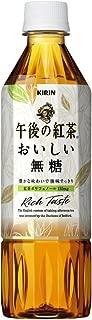 キリン 午後の紅茶 おいしい無糖 500mlPET×24本