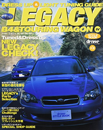 Legacy B4 & touring wagon―Dress up & light tuning guide (4) (ヤエスメディアムック―Driver style book (95))の詳細を見る