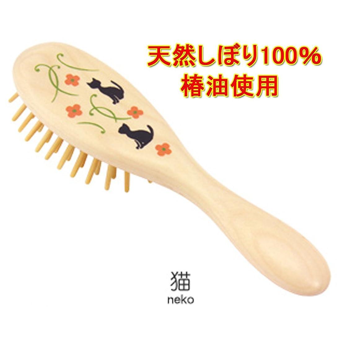 リル艦隊財政日本製 静電気防止 携帯便利 美髪女子に愛用されたお洒落な和柄 本つげ櫛 (ブラシピン付 猫)