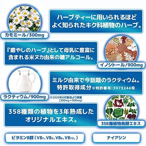 sleePROサプリグリシン14940mgGABA3000mgテアニン栄養機能食品30日分カモミールトリプトファンサプリメント