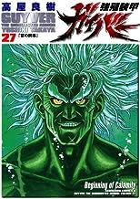 表紙: 強殖装甲ガイバー(27) (角川コミックス・エース) | 高屋 良樹