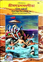 Shrimadbhagvadgita Sadhak Sanjeevani (Bangla)