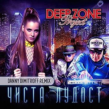 Chista ludost (Danny Dimitroff Remix)