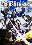 機動戦士ガンダム U.C.0094 アクロス・ザ・スカイ (4) (カドカワコミックス・エース)