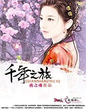 千年之旅 1: 皇宮變故 (Traditional Chinese Edition)