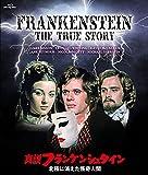 真説フランケンシュタイン/北極に消えた怪奇人間[Blu-ray/ブルーレイ]