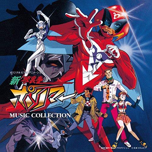 (ANIMEX1200-199)オリジナル・ビデオ・アニメーション「新 破裏拳ポリマー」MUSIC COLLECTION