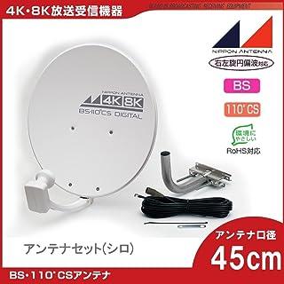 日本アンテナ 4K8K対応BS/110度CS アンテナセット(シロ) 45SRLST 2181681