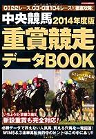 中央競馬 2014年度版 重賞競走データBOOK (にちぶんMOOK)