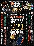 【お得技シリーズ188】株お得技ベストセレクション (晋遊舎ムック)