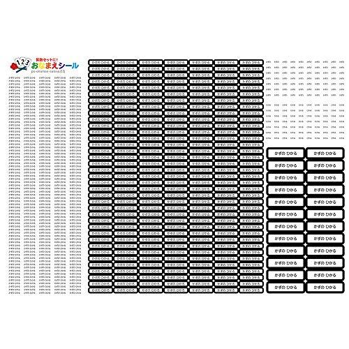 お名前シール 耐水 4種類 768枚 算数セット 文房具 防水 ネームシール シールラベル 保育園 幼稚園 小学校 入園準備 入学準備 シンプル ブラック