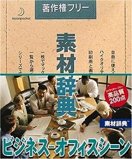 素材辞典 Vol.84 ビジネス-オフィスシーン編