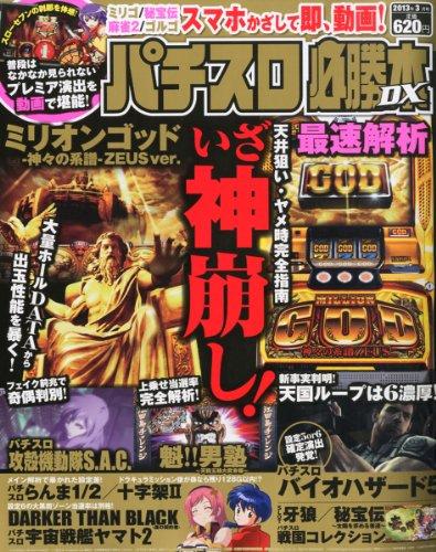 パチスロ必勝本 DX (デラックス) 2013年 03月号 [雑誌]