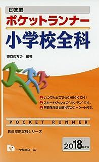 即答型 ポケットランナー小学校全科 (教員採用試験シリーズ) ポケットランナーシリーズ
