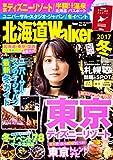 北海道Walker 2017冬 ウォーカームック
