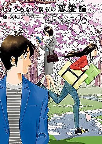 しょうもない僕らの恋愛論 (6) (ビッグコミックス)