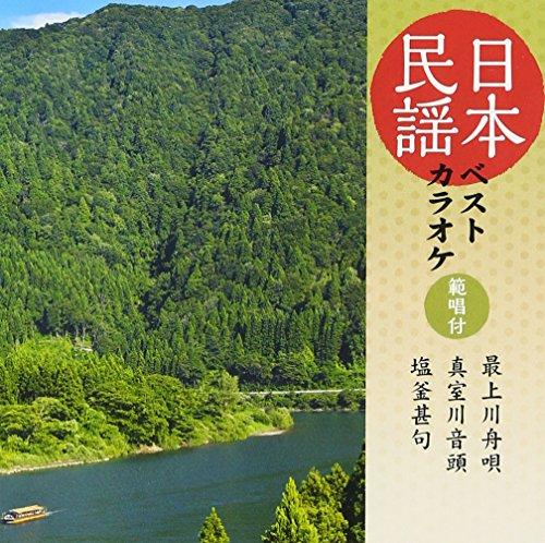 日本民謡ベストカラオケ~範唱付~ 最上川船唄/真室川音頭/塩釜甚句