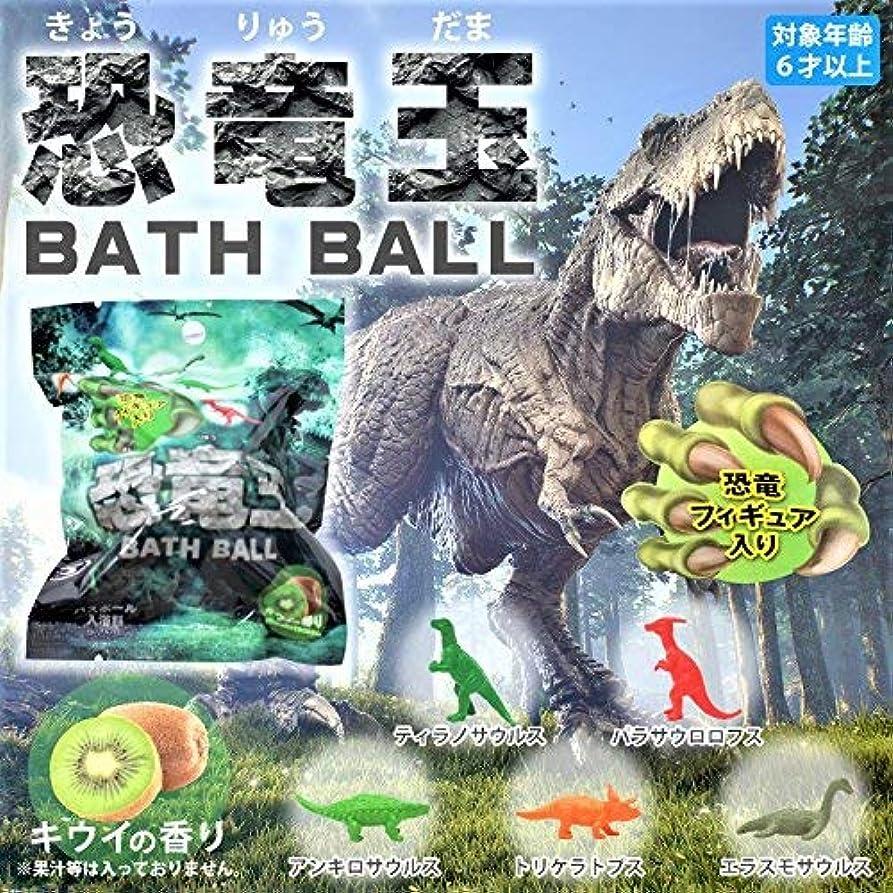 台風学者輸送恐竜玉バスボール 24個1セット キウイの香り 恐竜フィギュア入りバスボール 入浴剤