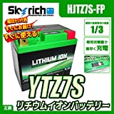 SKYRICH リチウムイオンバッテリー HJTZ7S-FP-SI (YTZ7S/TTZ7S互換) 長寿命・軽量化に!