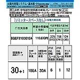 パナソニック(Panasonic) L無100A30+1温水40+IH太陽F BQEF810301S4