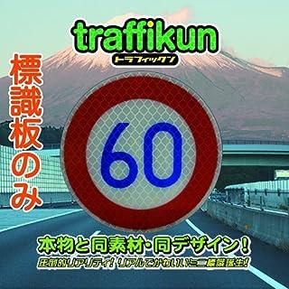 【大蔵製作所】 道路標識 ミニチュア トラフィックン ・標識板のみ・ 制限速度 60キロ