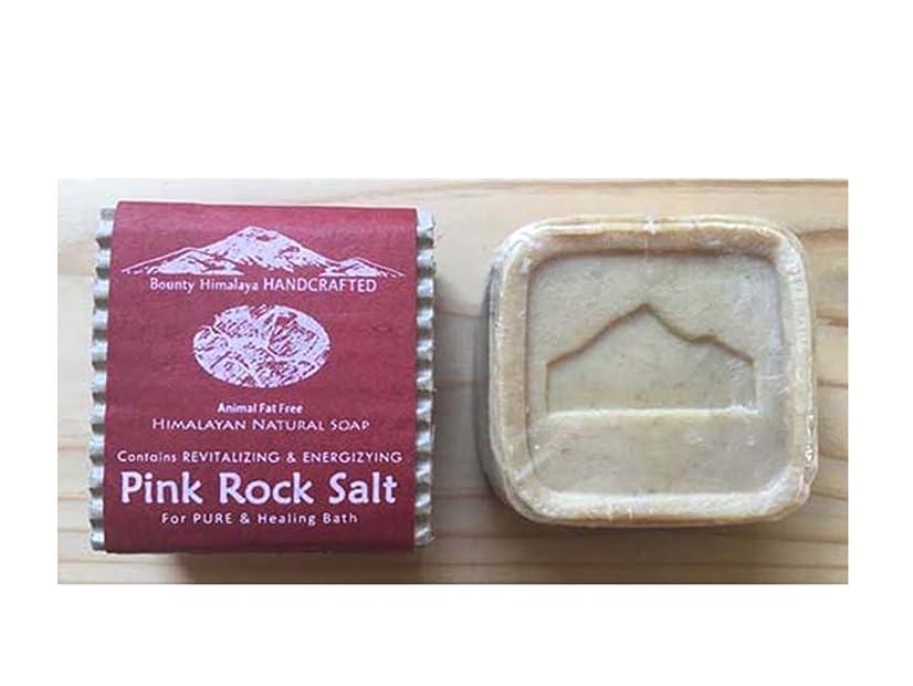アラスカ珍しい曲がったアーユルヴェーダ ヒマラヤ?ロッキーソープ(ピンクロックソルトソープ) Bounty Himalaya Pink Rock Salt SOAP(NEPAL AYURVEDA) 100g