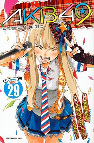 AKB49~恋愛禁止条例~(29)<完> (講談社コミックス)