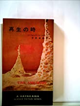再生の時 (1965年) (ハヤカワ・SF・シリーズ)