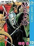 ぬらりひょんの孫 モノクロ版 12 (ジャンプコミックスDIGITAL)