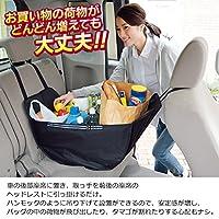 カー用品 ハンモックバッグ 後部座席 簡単設置車用 買い物バッグ エコバッグ 大きめ車収納