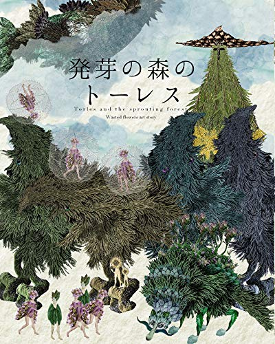 発芽の森のトーレス(日本語版): Torles and the sprouting forest (English Edition)