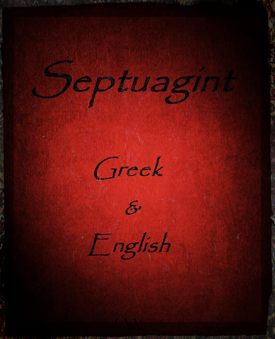 人口竜巻痴漢Septuagint: Greek and English (English Edition)