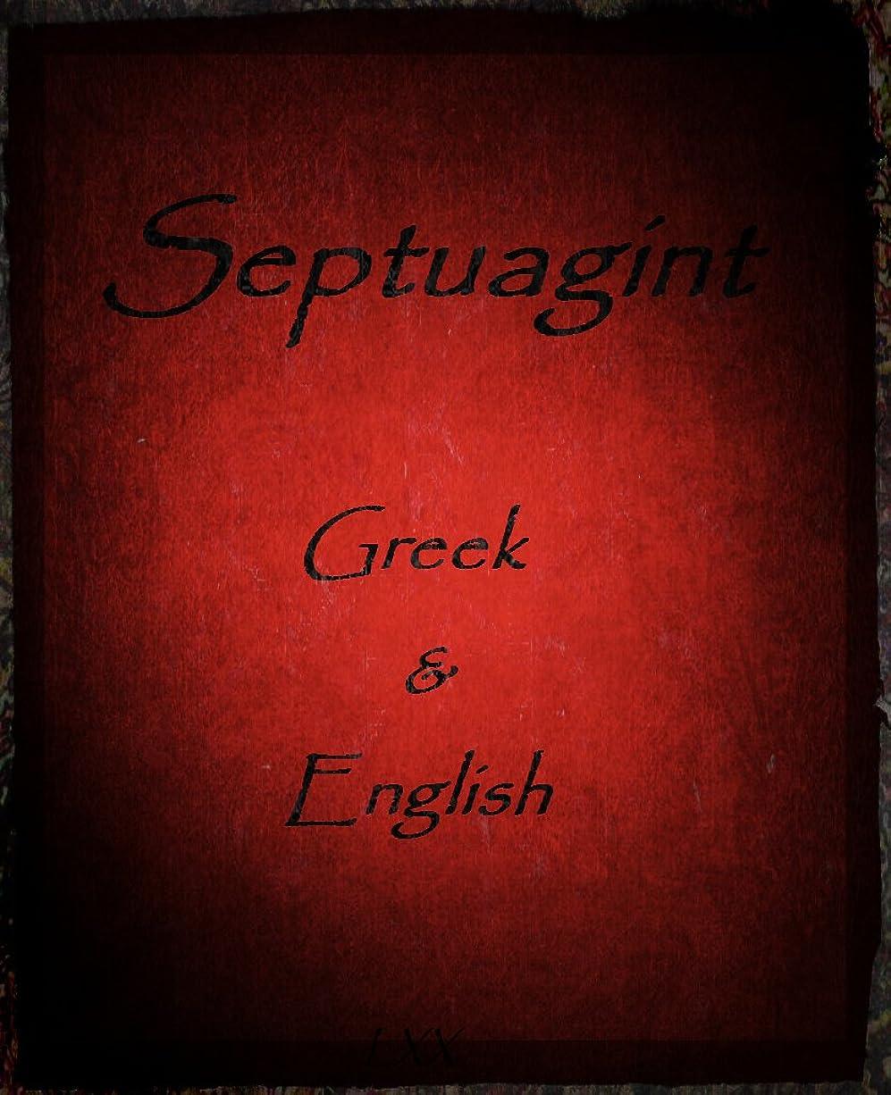 達成可能サイクル形容詞Septuagint: Greek and English (English Edition)