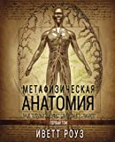 Metaphysical Anatomy Volume 1 Russian Version: Your Body Is Talking Are You Listening?