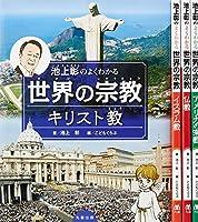 池上彰のよくわかる世界の宗教(全4巻セット)